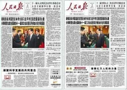 compare chinese newspaper