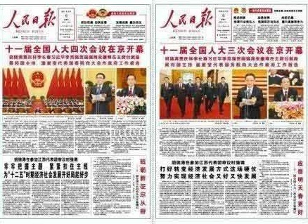 Newspaper Front Page Layout