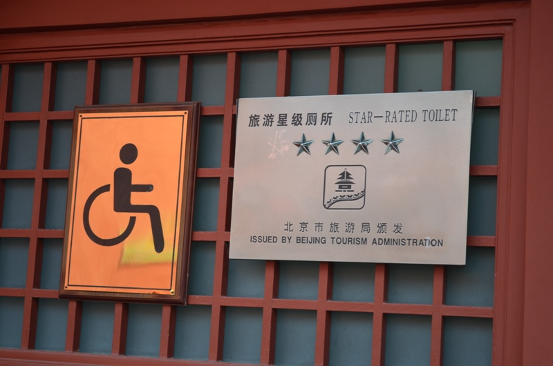 4-star toilet at the forbidden city of beijing