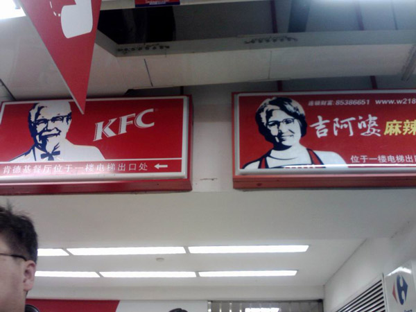 Funny Kfc Signs: The Most Confused Traffic Sign In China, No Idea Where To