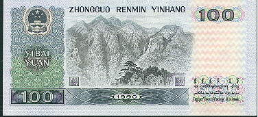 Chinese Paper Currency, Renminbi, China Yuan, Chinese Currency ...