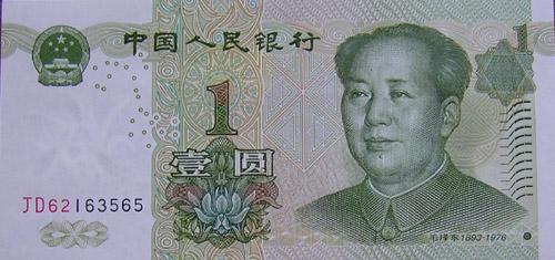 1 Yuan New