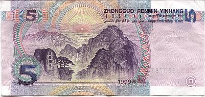 Chinese Paper Currency, Renminbi, China Yuan, Chinese Currency, Chinese money, China money, RMB ...