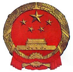 china government, Chinese government, China government general ...