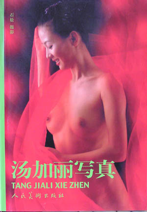 Rather can Tang jia li nude